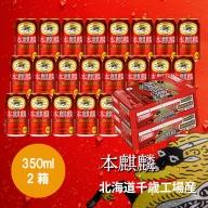 キリン本麒麟<北海道千歳工場産>350ml 2ケース