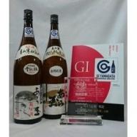 H-039  出羽の里 特別純米あら玉&雪化粧 純米酒あら玉セット(1,800ml×2本)