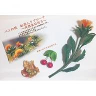 B-029  パンの花 紅花入りブローチ(天然真珠付き)1