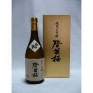D-012   純米大吟醸 啓翁桜(720ml)