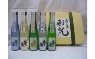 D-014  和田酒造飲み比べセット(5本入)
