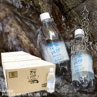 F80-007 【定期便】 (年6回/隔月お届け) 蛍の郷の天然水(炭酸水500mlx24本) x 3ケース 偶数月