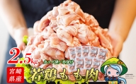 宮崎県産若鶏もも切身 ほぐれやすくて便利な小分け10袋セット 合計2.5kg