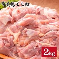 C−204.SM1a 有明鶏もも2kg!使い道いろいろ大満足♪