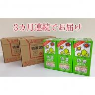キッコーマン 特濃調製豆乳1000ml 18本セット(3ヶ月連続)