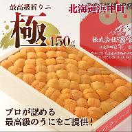最高級折ウニ【極】150g プロが見極める最高のうにをご提供!