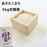 5kg×2ヶ月に1回!秋田県産あきたこまち5kg(土づくり実証米)・合計3回お届け(定期便)