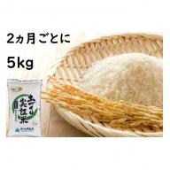 5kg×2ヶ月に1回!秋田県産ひとめぼれ5kg(土づくり実証米)合計3回お届け(定期便)