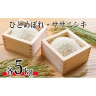 令和元年産 郷の有機使用特別栽培米 ひとめぼれ・ササニシキ 各5kg