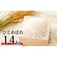 令和元年産 郷の有機使用特別栽培米 ひとめぼれ 14kg
