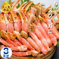 生冷凍 カット済 ズワイガニ むき身セット 3kg (カニ爪・爪下・脚ポーション)