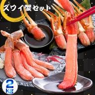 【お刺身OK】ズワイガニ ポーション むき爪 カニむき身セット 2kg