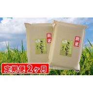 【定期便2ヶ月】安芸高田市産 コシヒカリ真空パック8kg(4kg×2袋)