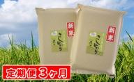 【定期便3ヶ月】安芸高田市産 コシヒカリ真空パック8kg(4kg×2袋)