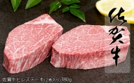 N50-5 佐賀牛ヒレステーキ(2枚で)380g【ブランド牛の高級部位!】