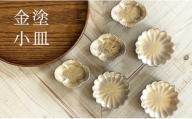 A20-159 有田焼 陶悦窯・金塗小皿 24to3 西富陶磁器