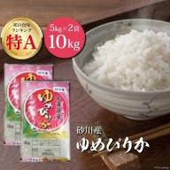 令和2年産 松田産業 砂川産ゆめぴりか10kg(5kg×2袋)
