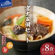 富士五湖セット(吉田のうどん×4食、甲州ほうとう×4食)