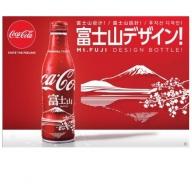 【山梨限定】コカ・コーラスリムボトル 富士山(山梨)デザイン