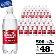 ウィルキンソン タンサン PET500ml×2箱(48本入り)