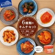富士の湧水仕込みキムチ彩りセット(レギュラー6種類)