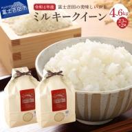 【令和2年度】富士吉田産ミルキークイーン 2.3kg×2袋