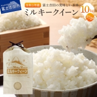 【令和2年度】富士吉田産ミルキークイーン 5kg×2袋