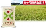 【10ヶ月連続】特A・一等米 山形県産 つや姫5kg×10回