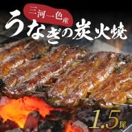 創業大正九年 三河一色産うなぎの炭火焼 1.5尾 日本料理 小伴天 H007-021