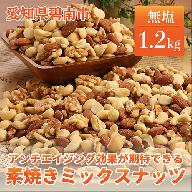 【アンチエイジング効果が期待できる】無塩の素焼きミックスナッツ1.2kg H059-011
