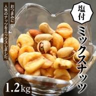 【大容量1.2kg】お酒のつまみに絶妙塩付ミックスナッツ H059-012