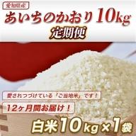 愛知県産あいちのかおり10kg定期便 H017-017