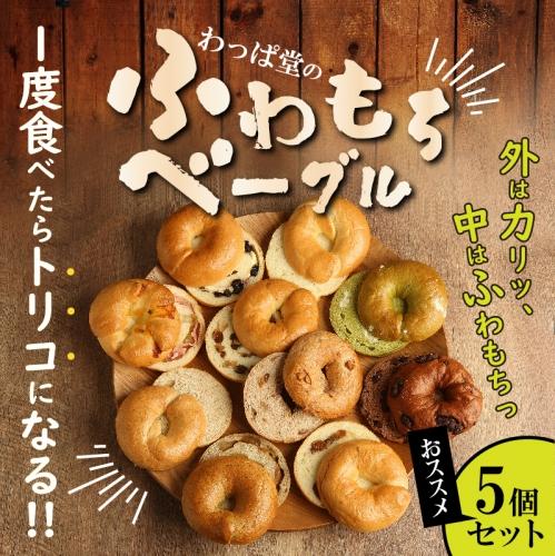 1度食べたらトリコ♪「わっぱ堂」の国産小麦100%!!ふわもちベーグルセット H049-006