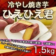 蜜たっぷり!冷やし焼き芋 ひえひえ君 H047-002