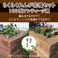 らくらくれんが花壇セット100型アンティーク調 (色を選べます) H032-023