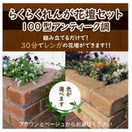 らくらくれんが花壇セット100型アンティーク調 (色を選べます) H032-018