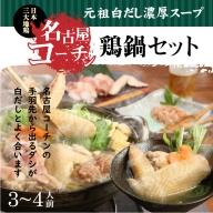 元祖白だし濃厚スープ 名古屋コーチン鶏鍋セット(3~4人前) H001-018