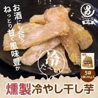 焼き芋 ヘルシーなおつまみ 燻製冷やし干し芋 H047-001