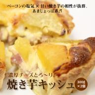濃厚チーズとろ~り! 焼き芋キッシュ H047-003