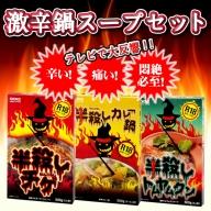 激辛鍋スープセット H002-003