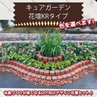キュアガーデン 花壇KRタイプ (色を選べます) H032-019