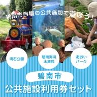 碧南市公共施設利用券セット H028-010