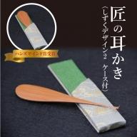 匠の耳かき(しずくデザイン2 専用ケース付) ハンズマインド賞受賞 H013-004