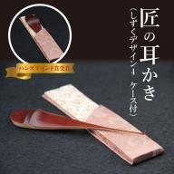 匠の耳かき(しずくデザイン4 専用ケース付) ハンズマインド賞受賞 H013-005