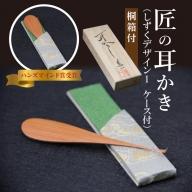 匠の耳かき(しずくデザイン1 専用ケース・桐箱付) ハンズマインド賞受賞 H013-006