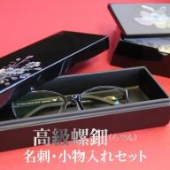 高級螺鈿(らでん)名刺・小物入れセット H072-001
