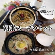 朝粥スープのセット(薬膳スープ、平飼い鶏スープ) H080-001