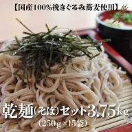 【国産100%挽きぐるみ蕎麦使用】乾麺(碧海の恵み そば)セット3.75kg(250g×15袋) H008-010