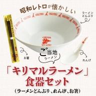 ご当地ラーメン「キリマルラーメン」の食器セット(ラーメンどんぶり、れんげ、お箸) H008-026