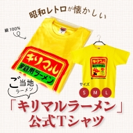 ご当地ラーメン「キリマルラーメン」の公式Tシャツ H008-027